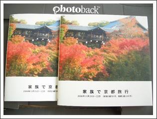 photoback(フォトバック)でオリジナル旅行記作成