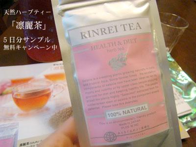 凛麗茶5日分無料サンプル(500円相当)、届きました♪