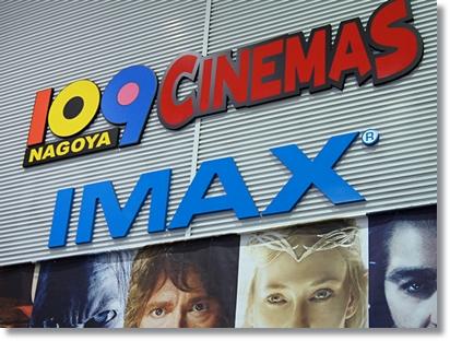 映画『ホビット 思いがけない冒険』(3D版)@IMAXデジタルシアター