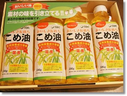 米ぬか由来のこめ油は、体にやさしくて安心なプレミアムオイル