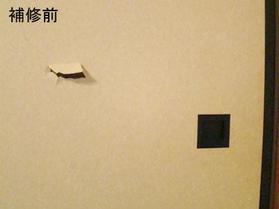 簡単! DIYでふすまの穴・破れの修理(補修)する方法