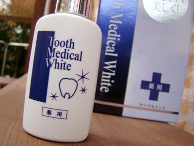 薬用トゥースメディカルホワイト (薬用ホワイトニング歯磨き)
