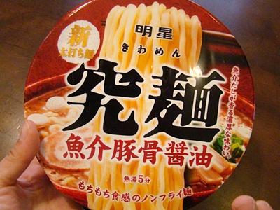 明星「究麺(きわめん)」魚介豚骨醤油は、即席麺なのにもちもち食感