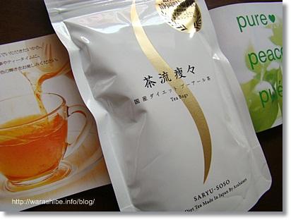 静岡・牧之原産のダイエットプーアール茶 茶流痩々(さりゅうそうそう)