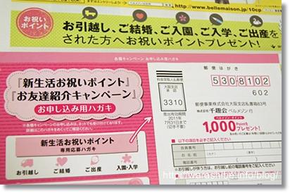 ベルメゾン「新生活お祝いポイント」1,000円分プレゼント中!