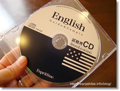 聞き流すだけの英会話教材「スピードラーニング」ってどうなの?