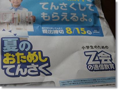 Z会小学生コース 夏のおためし添削が無料です (~7/29)