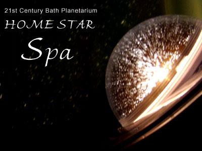 HOMESTAR Spa(ホームスタースパ)でお風呂タイムを楽しむ