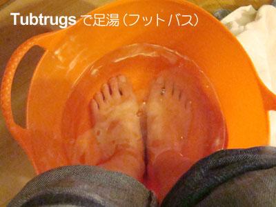 「Tubtrugs」(タブトラッグス)で足湯(フットバス)