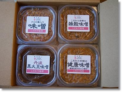 ヤマサン「匠の味噌4種セット」を送料無料でお試し