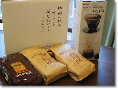 加藤珈琲店で、アイスコーヒーメーカーもれなく付いた珈琲福袋を購入