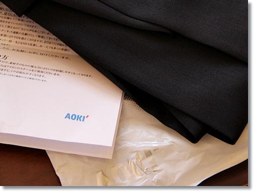 スーツのAOKIオンラインショップ 裾上げしてもらっても 翌日に届いた!
