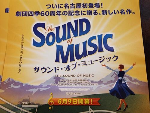 劇団四季「サウンド・オブ・ミュージック」@名古屋 子どもと観劇してきました。