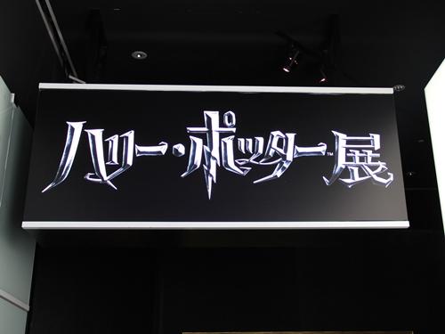 東京へ家族旅行:2日目はハリー・ポッター展@六本木ヒルズ