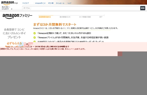 赤ちゃん~乳幼児のいる方へ Amazonファミリーの登録特典がスゴい!