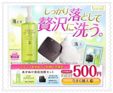 アテニア「あかぬけ美肌洗顔セット」 2つセットで送料無料500円!