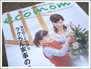 家族と自然にやさしい暮らし「エコマム」11月号