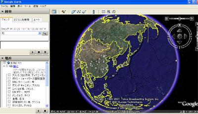 Google Earthで楽しむ [無料]