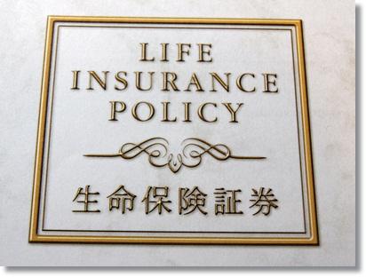 生命保険の見直しをしたら、毎月の保険料がこれだけ下がりました