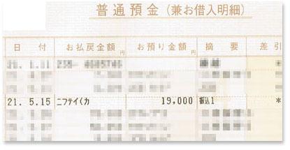 @niftyから19,000円のキャッシュバック(振込)がありました。