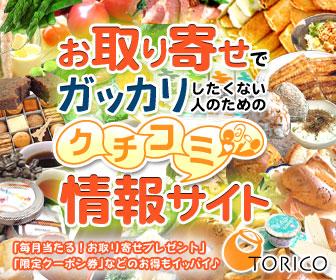 TORICO 冬のプレゼントキャンペーン