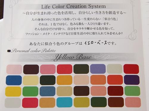 パーソナルカラー診断で、自分の好きな色ではなく、自分に似合う色を知る。