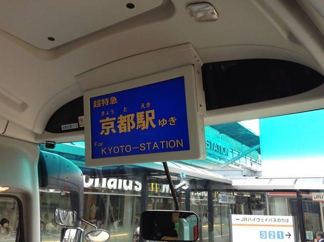 京都駅行き高速バス