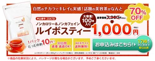 ルイボスティー 1,000円