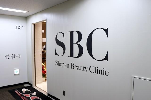 湘南美容外科クリニックの美容皮膚科