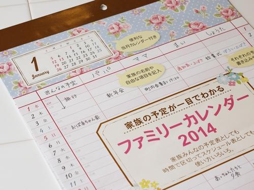 家族ひとりひとりの予定が一目でわかる、100均のファミリーカレンダー