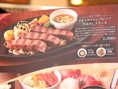 ドライエイジングビーフ 牛みすステーキ