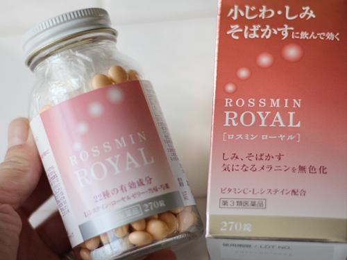 【初回半額】 ロスミンローヤルは、国内で唯一、小ジワ・シミに効く医薬品