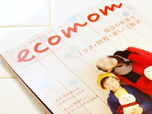 家族と自然にやさしい暮らし『エコマム』 2013年冬号、届きました。