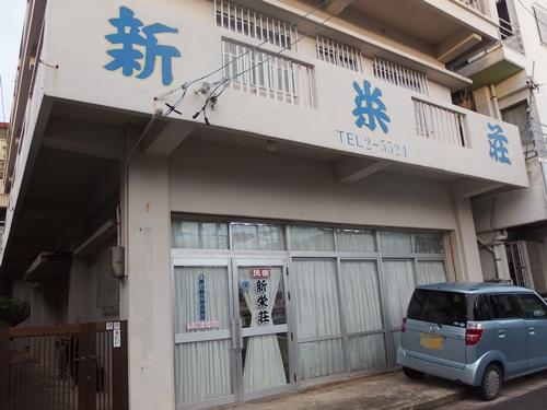 石垣島の民宿 新栄荘
