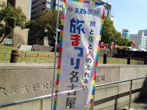 旅まつり名古屋 2014