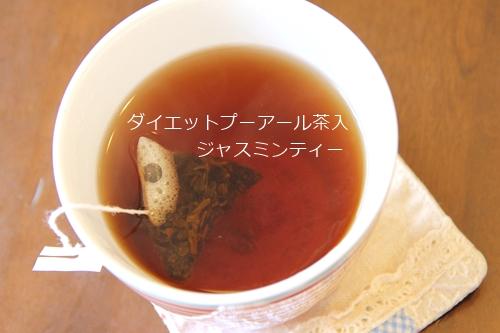変わり種プーアール茶6フレーバーを試せるティーライフのよくばりセット