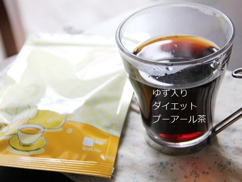 ゆず入りダイエットプーアール茶