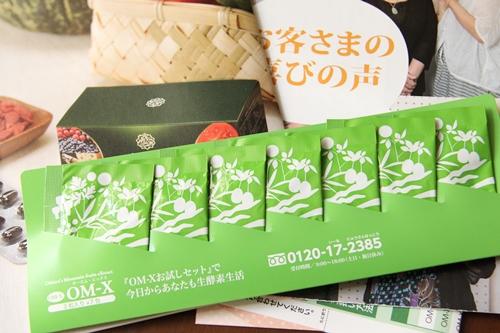 生酵素サプリメント「OM-X」(オーエムエックス)お試しセット 980円