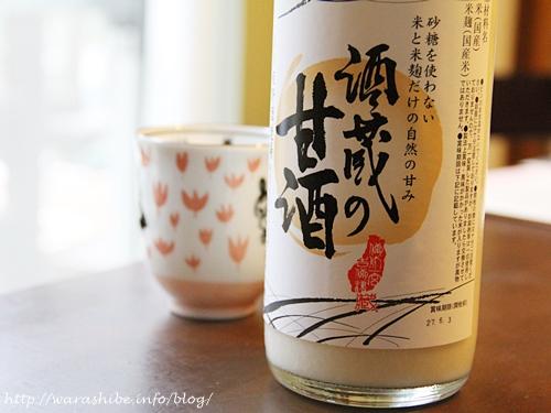 米と米麹だけで作った「酒蔵の甘酒」は、無加糖ですっきりした自然な甘み