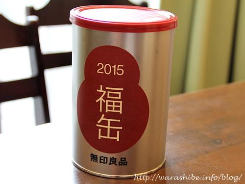 2015年は無印良品の福袋は買えず、福缶(縁起物とギフトカード他)を購入