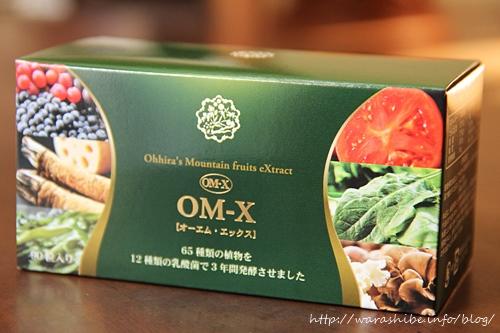 生酵素サプリメント「OM-X」 オーエムエックス
