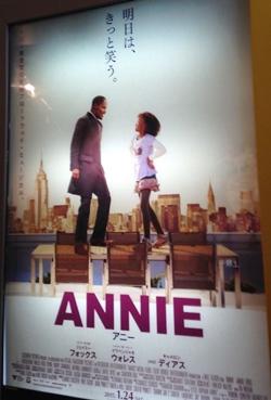 映画『ANNIE/アニー』 ブロードウェイ・ミュージカルが映画に♪