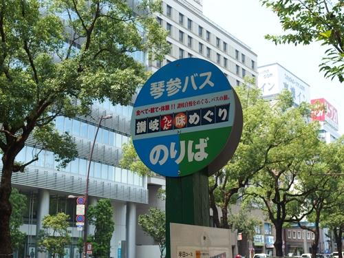 香川旅行1日目 琴参バス「うどんバス」でうどん屋めぐり&栗林公園散策