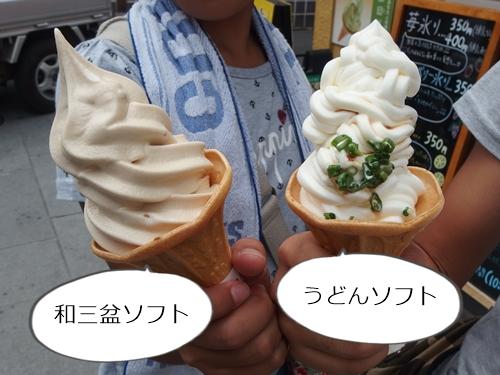 和三盆ソフトクリーム&うどんソフトクリーム