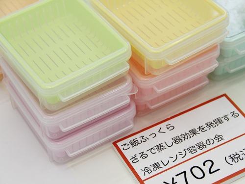 フェリシモ ご飯ふっくら ざるで蒸し器効果を発揮する 冷凍レンジ容器の会