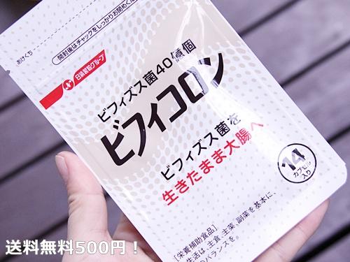 【毎週先着1,000名】 ビフィコロン  14日分モニター 送料無料500円