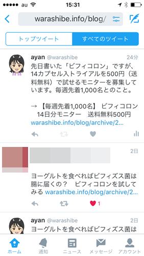 ツイート数がわからない、誰がツイートしてくれたか知りたい…ならこの方法