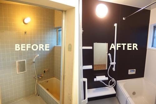 タイル貼りの古い浴室をユニットバスにリフォーム