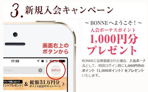 BONNE 新規会員登録で1,000円分お買い物ポイントプレゼント