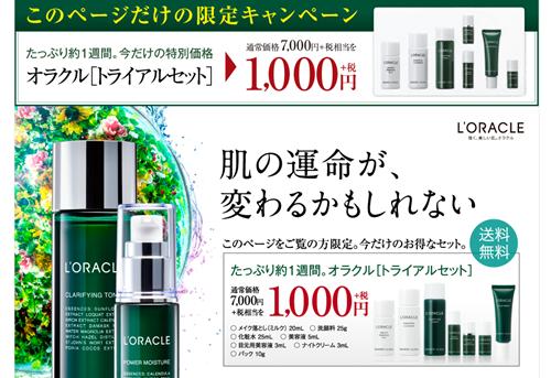 オラクルトライアルセット1000円+税キャンペーン